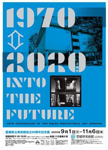 特別展 1970⇔2020 未来へ 愛媛県立美術館設立50周年記念展