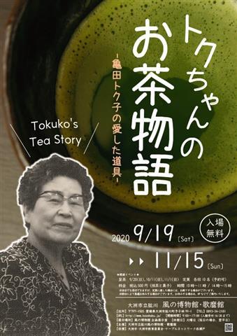 「トクちゃんのお茶物語 ~亀田トク子の愛した道具~」