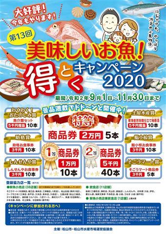 第13回 美味しいお魚!得とくキャンペーン2020