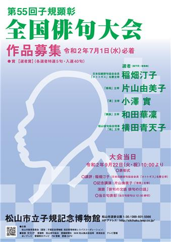 第55回 子規顕彰全国俳句大会 表彰式