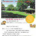 愛媛県総合運動公園 森のようちえん みきゃんっ子 火育&食育はじめます。