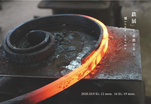 「鉄展」ー赤熱するー