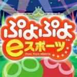 スポーツを通じた子育て支援プロジェクト<br>親子で楽しく「ぷよぷよ」でプログラミングを学ぼう!!