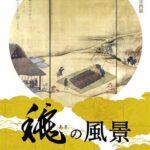 松山城ミニ企画展「秋の風景」