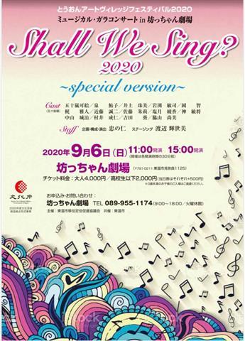 とうおんアートヴィレッジフェスティバル2020 ミュージカル・ガラコンサートin坊っちゃん劇場「Shall We Sing?2020」