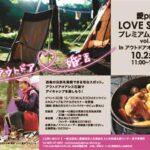 愛pre LOVE SAIJO プレミアムイベントvol.8