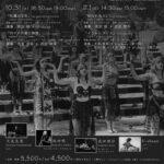 第3回 ライヴ演奏付・松山無声映画上映会 『牡蠣の王女』『ロイドの要心無用』