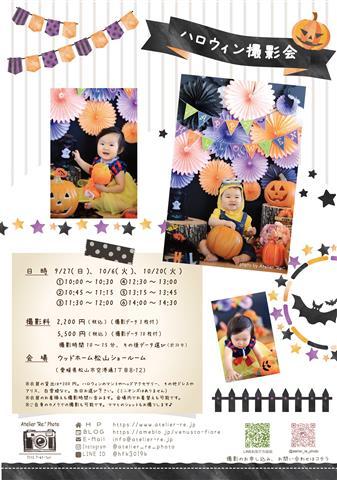 ハロウィン撮影会~Atelier ″Re:″ Photo~