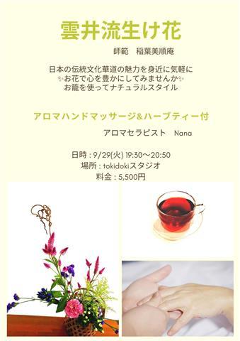 生け花&アロマ コラボイベント