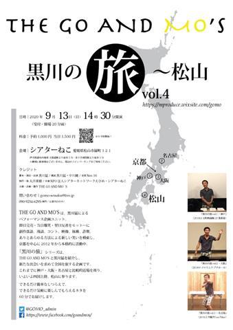 THE GO AND MO'S 黒川の旅vol.4~松山 at シアターねこ