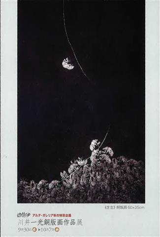 アルテ・ガレリア秋の特別企画「川井一光 銅版画作品展」