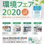 まつやま環境フェア2020