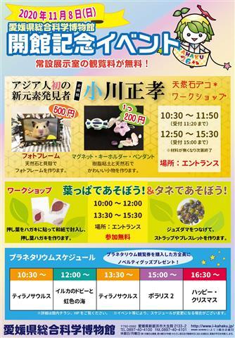 愛媛県総合科学博物館 開館記念イベント