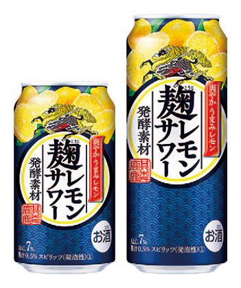 「キリン麹レモンサワー」新発売!