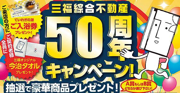 三福綜合不動産50周年キャンペーン