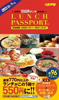ランチパスポート松山版Vol.32