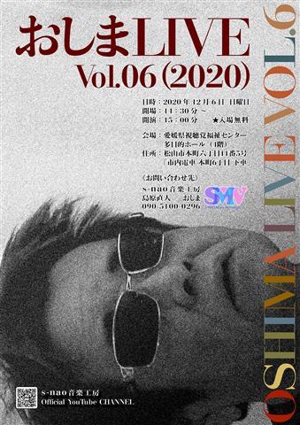 白杖の唄い人 おしま LIVE vol.06(2020)