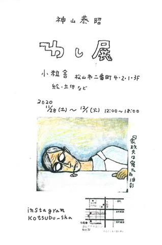 神山恭昭「わし展」