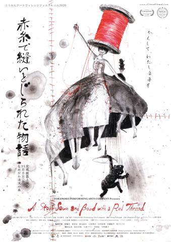 「赤糸で縫いとじられた物語」上映会