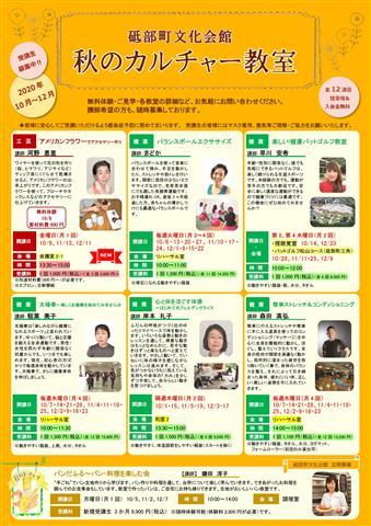 砥部町文化会館 秋のカルチャー教室