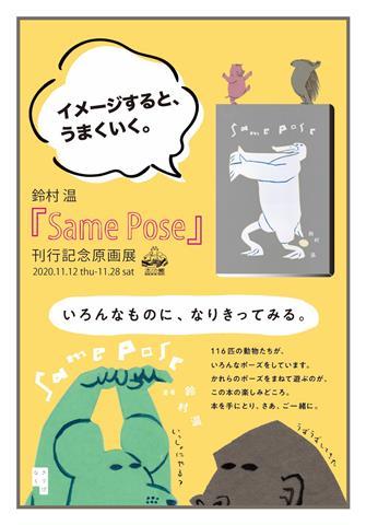 鈴村温『Same Pose』刊行記念原画展