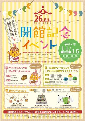 愛媛県歴史文化博物館 開館記念イベント