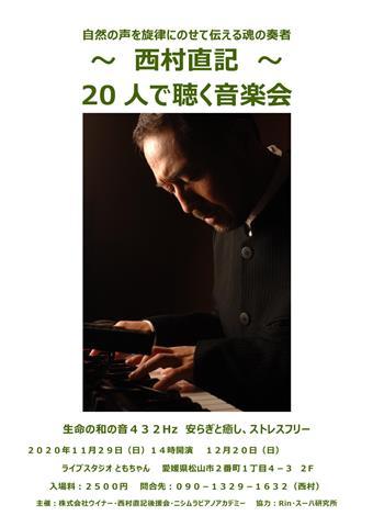 生命の和の音432Hz 自然の声を旋律にのせて伝える魂の奏者~西村直記 第27回20人で聴く音楽会