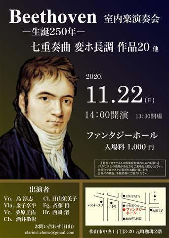 Beethoven室内楽演奏会