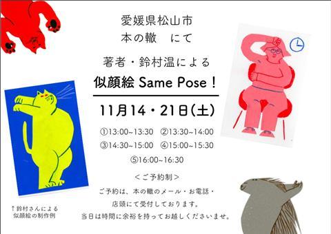 "鈴木温""似顔絵""Same Pose"