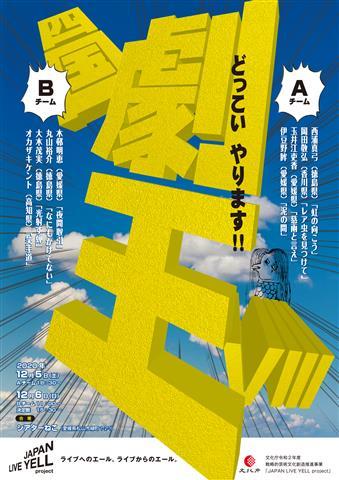 四国劇王Ⅷ(予選+決定戦) at シアターねこ