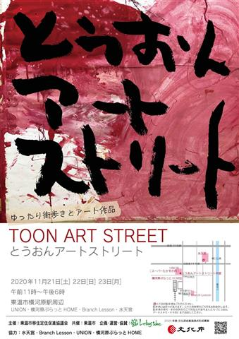 TOON ART STREETとうおんアートストリート