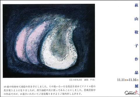 萩山敬子 作品展