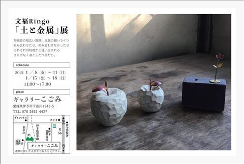文福Ringo「土と金属」展