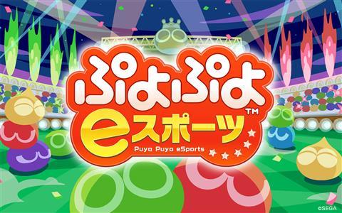 第二回 親子で楽しく「ぷよぷよeスポーツ×プログラミング講座」
