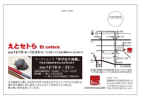 えとセトら Et cetera 坂本明三郎展