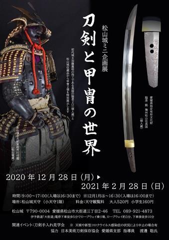 松山城ミニ企画展「刀剣と甲冑の世界」