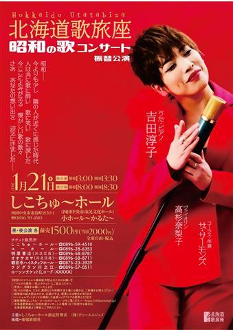 北海道歌旅座 昭和のコンサート 振替公演