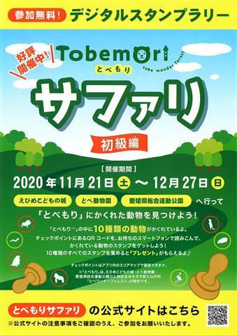 Tobemoriサファリ(初級編)