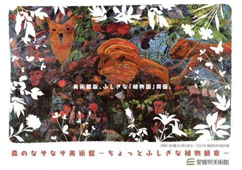 R2年度アートの森プロジェクト「森のなぞなぞ美術館―ちょっとふしぎな植物観察―」