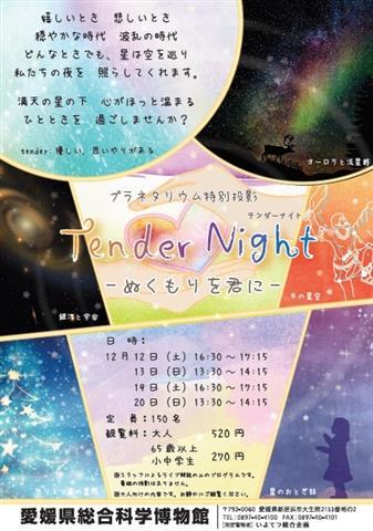 プラネタリウム特別投影「Tender Night~ぬくもりを君に~」