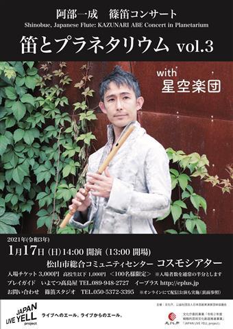 阿部一成 篠笛コンサート 笛とプラネタリウム vol.3 with 星空楽団