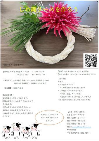 お正月飾り★しめ縄リース作りイベント!