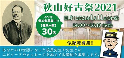 坂の上の雲ミュージアム 秋山好古祭2021