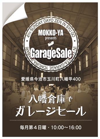 八幡倉庫でガレージセール