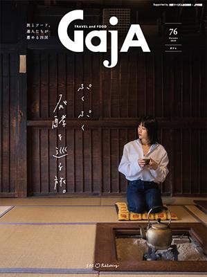 GajA vol.76 発酵を巡る旅。