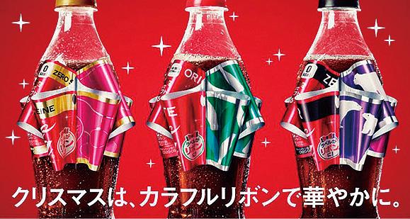 「コカ・コーラ」リボンボトル限定発売