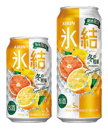 「キリン 氷結(R) 冬の柑橘スパークリング」