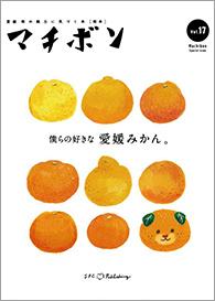 マチボン 愛媛vol.17 「僕らの好きな、愛媛みかん。」