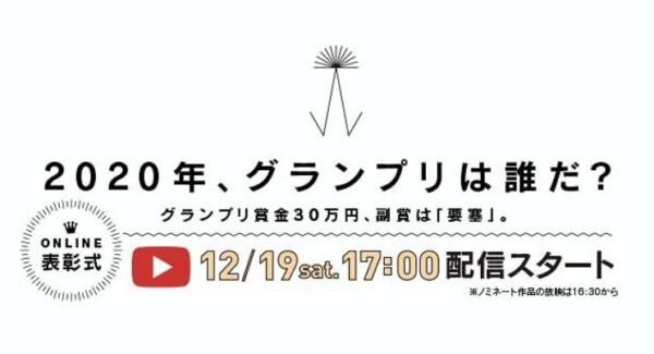 【オンライン配信】佐田岬ワンダービューコンペティション2020 表彰式