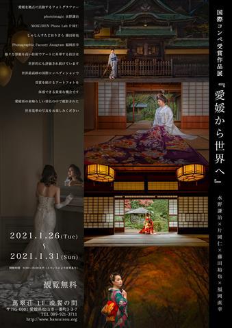 国際コンペ受賞作品展『愛媛から世界へ』